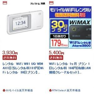 WiMAXレンタルサービスで安いのはどこ?店舗比較