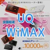 UQ WiMAX(ユーキューワイマックス)のキャンペーン、評判、速度制限まとめ