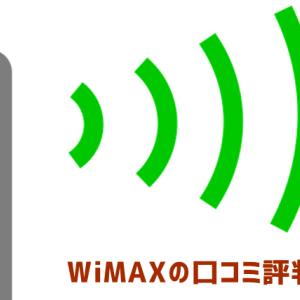 WiMAXの評判・口コミをツイッターで探してみた