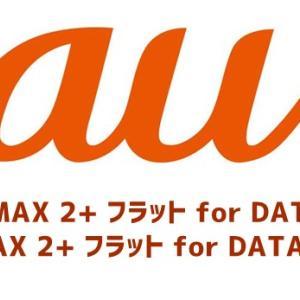 WiMAX 2+ フラット for DATA/DATA EXってどんなプラン?料金は?