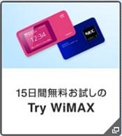 Try WiMAXのおすすめ機種や在庫、いつ届くのか?また返却までの流れまとめ