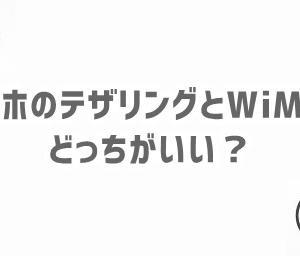 スマホのテザリングとWiMAXならどっちがいい?