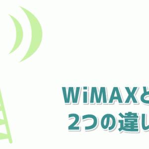 WiMAXとLTEの違いは?