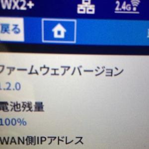 WX03のオンラインアップデートをやってみた。やり方も解説