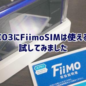 WX03にFiimoSIMは使える?試してみました