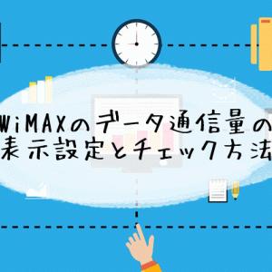 【機種別】WiMAXの通信量を確認する方法と設定方法