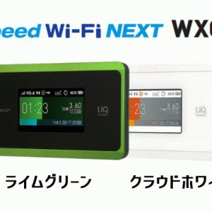 WX06(WiMAX)は買い!他機種と比較しつつ理由を徹底解説!