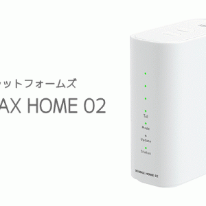 WiMAX HOME02は買い?HOME01と徹底比較!