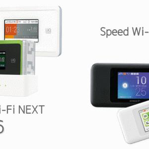 WX06とW06を比較 買うならどっち?