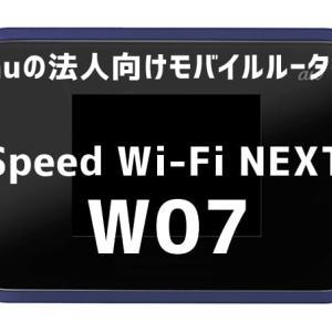 W07は法人限定?!初のシャープ製WiMAXモバイルルーターのスペックや機能は?