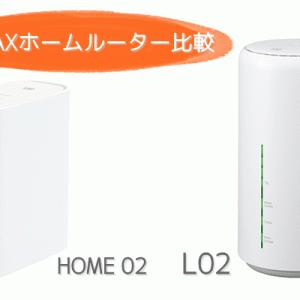 HOME02とL02比較 WiMAXホームルーターを買うならどっちにすべき?