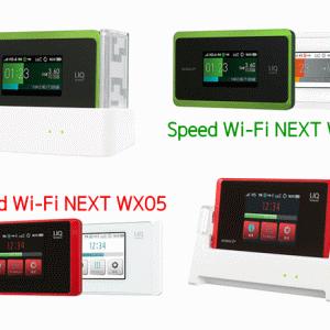 WX06・WX05で新旧比較!何が変わった?買うべきはどっち?
