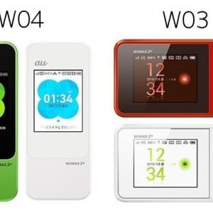 W04とW03比較 何が変わった?スペックやクレードルを比較してみました
