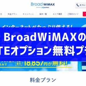 BroadWiMAXのLTEオプションプラン(3年契約プラン)の料金は?