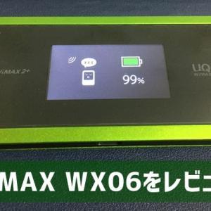 WX06をレビュー!速度計測し旧モデルと比較してみた結果は?