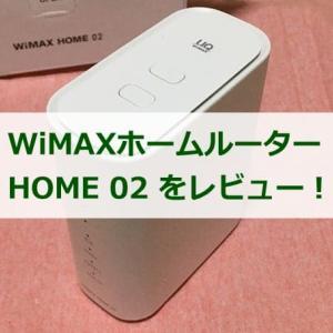 WiMAX HOME 02をレビュー!とにかく小さい!でも速度計測した結果は?