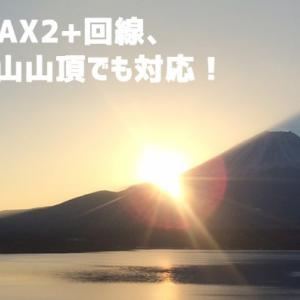 WiMAXが富士山山頂でも使えます!対応エリアや使える期間は?