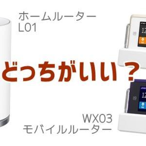 L01とWX03比較 どっちがいい?SIMは使いまわせる?