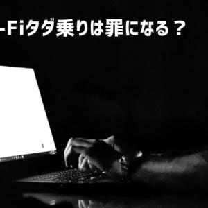 Wi-Fiタダ乗りは罪になる?法律的にどうなの?確認する方法はある?