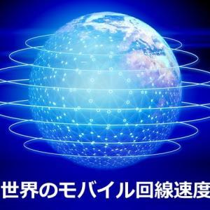 世界のモバイル回線通信速度ランキング
