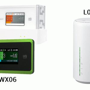 WX06とL02を比較!用途別に選ぶべき端末を詳しく解説しています