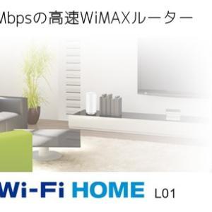 WiMAX L01の中古価格と使える格安SIMは?スペックや速度も解説!