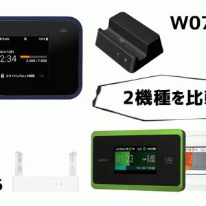 【W07とWX06を比較】スペックや魅力的な機能をサクッと解説!