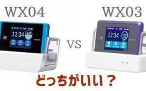 WX04とWX03の違いは?中古で買うならどっち?