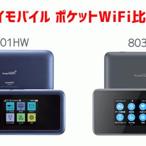 【801HWと803ZT比較】ワイモバイルで契約するならどっちがいい?