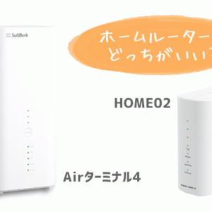 WiMAX HOME 02とAirターミナル4を比較!どっちがいい?