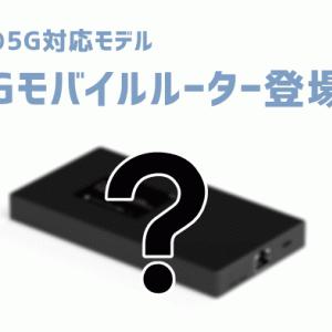 【5Gモバイルルーター】シャープ製次世代端末の速度やスペック、発売日は?