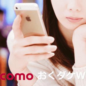 【ドコモおくダケWi-Fi】法人向けのWi-Fiサービスは個人契約できる?