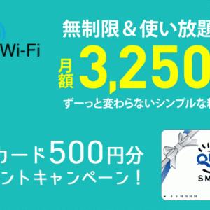 BBN Wi-Fiの契約はあり?他社と比較しつつメリットを紹介!