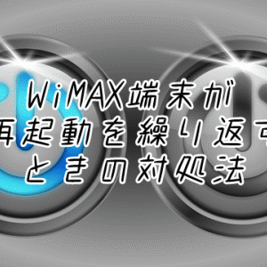 WiMAXが再起動を繰り返すときの原因と対処法は?
