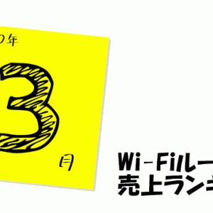 【2020年3月度】新生活にピッタリの機種はどれ?Wi-Fiルーター売上ランキング