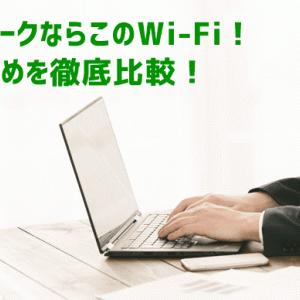 テレワーク用Wi-Fiルーターのおすすめは?WiMAXやワイモバイルなど徹底比較!