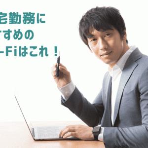 在宅勤務のWi-Fiでおすすめは?インターネット環境構築がWiMAXいい理由