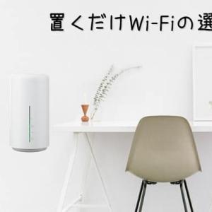 置くだけWi-Fiが安いのはau(WiMAX)?ソフトバンク?徹底比較!