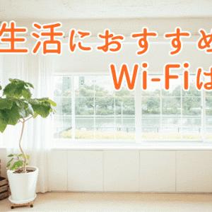 新生活のWi-Fiでおすすめは?固定回線・モバイル回線どっちのインターネット環境がいい?