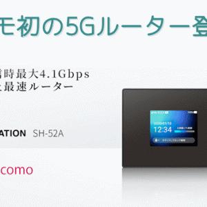 Wi-Fi STATION SH-52A ドコモ初5Gルーターのスペックや料金は?