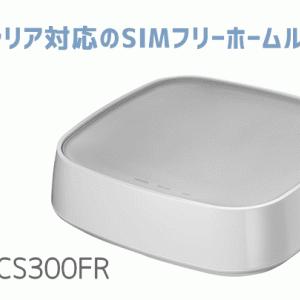 【WN-CS300FR】SIMフリーホームルーターのスペックや機能・価格は?