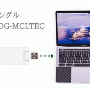 【GH-UDG-MCLTEC】LTE USBドングルのスペックや価格は?WiMAXとも比較