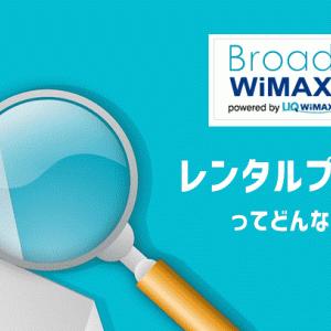 BroadWiMAXのレンタルプランは通常契約と何が違う?メリットは?