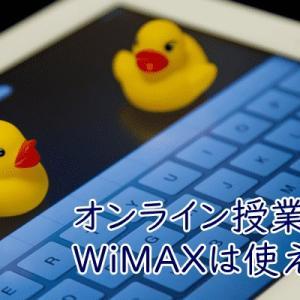オンライン授業にWiMAXのWi-Fiルーターは使える?選び方を解説!