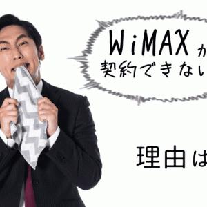 WiMAXが契約できないことってある?できない原因を解説