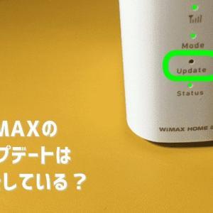 WiMAXのアップデート(ファームウェア更新)とは?できないときの対処方法は?