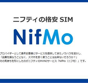 NifMo(ニフモ)にWiMAXモバイルルーターはある?選べる端末や料金まとめ