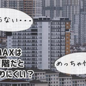 WiMAXはマンション高層階では繋がりにくい?理由や対処方法は?