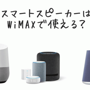 スマートスピーカーはWiMAXでも快適に使える?通信量はどれくらい?