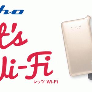 hi-ho lets Wi-Fi(ハイホーレッツワイファイ)ってどうなの?旧プランとも比較
